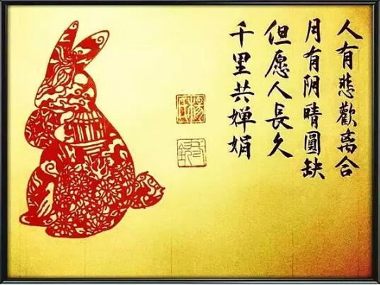 杨一钦同学为中秋贺卡题字