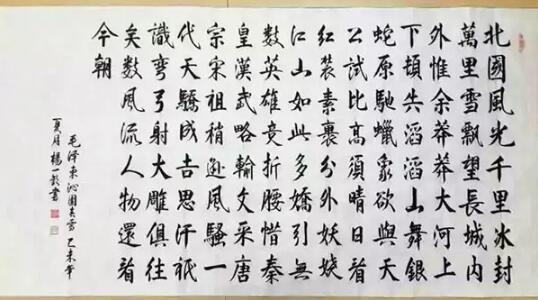 杨一钦同学书法作品
