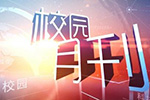 2018广美附中AIP七月校园月刊