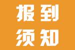 广美附中AIP2018艺术预科新生报到须知