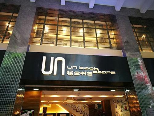 UN联合书店店面门牌