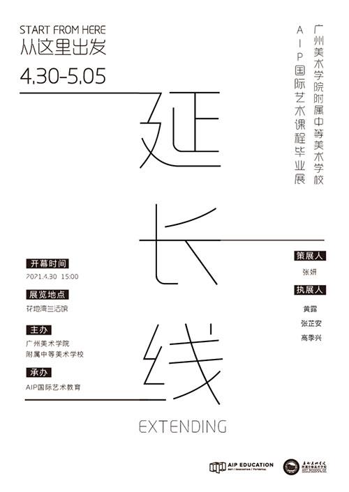 广美附中aip2021线下毕业展强势归来主题海报