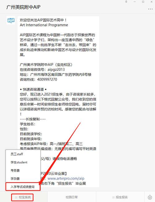 广州美院附中AIP微信公众号成绩查询指引