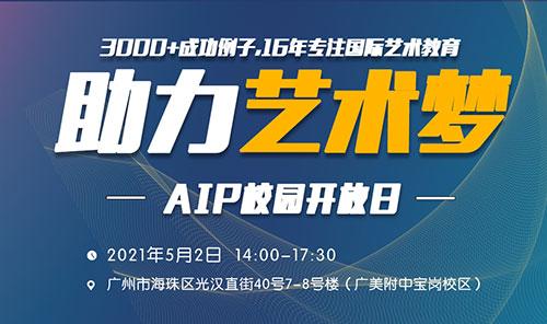 广美附中AIP国际艺术高中校园开放日活动预告