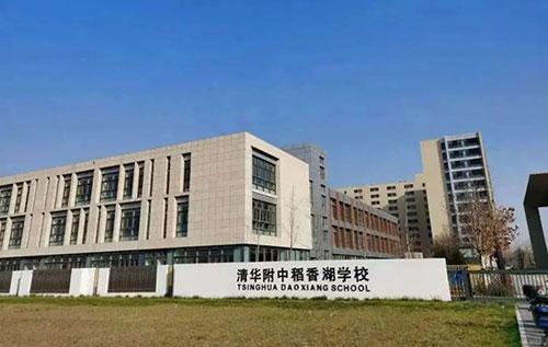 清华附中稻香湖学校